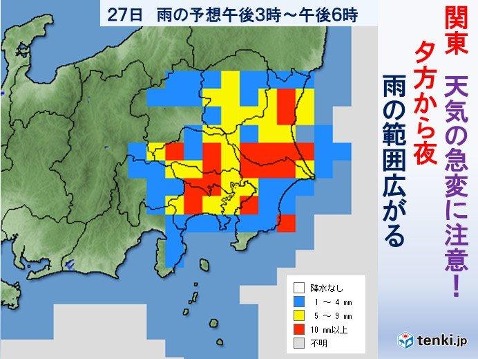 関東 午後は変わりやすい天気