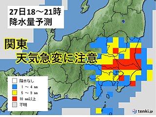 関東 今夜にかけ天気急変 急な強い雨や落雷に注意