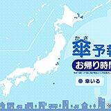 28日 北海道や関東の一部 傘の用意を