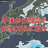 関東 今日も午後から雨の範囲広がる 洗濯もの油断しないで!