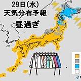 29日 九州~関東は洗濯日和 東北北部・北海道は雷雨