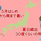 5月から急に暑く 土曜は関東甲信で30度に迫る所も