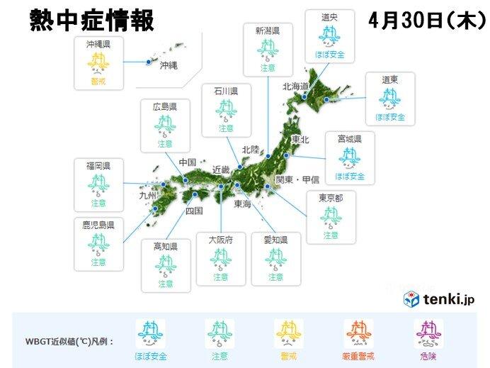 30日(木)最高気温 今年最も高くなる所も 熱中症に注意