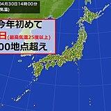 全国で今年初「夏日」100地点超え 名古屋と福岡など初「夏日」