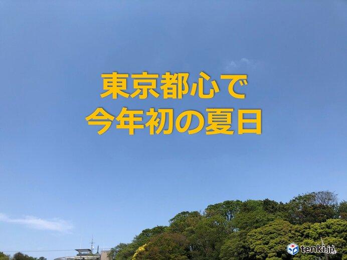 東京都心や水戸市 今年初の夏日 汗ばむ陽気