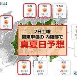 2日の関東甲信 暑さがピーク 7月並みも 今年初の「真夏日」予想