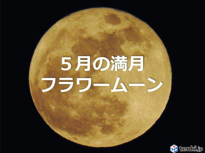 5月の満月「フラワームーン」