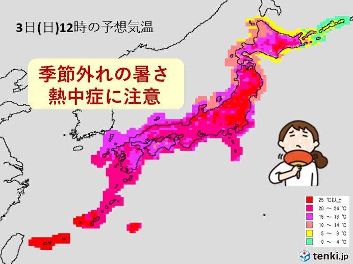 あす 北日本で真夏日の所も 東・西日本も熱中症に注意