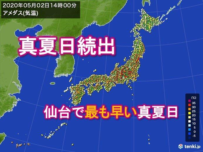 真夏日が続出 本州で今年初 仙台では最も早い記録