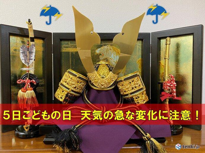 5日こどもの日 日本海側で気温低下 関東や東海は突然の雨に注意
