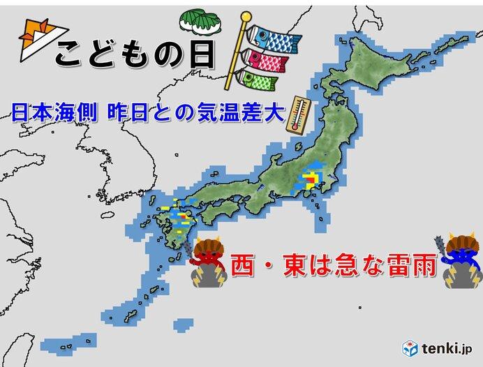 午後は急な雷雨 日本海側の気温は昨日より大幅に低く