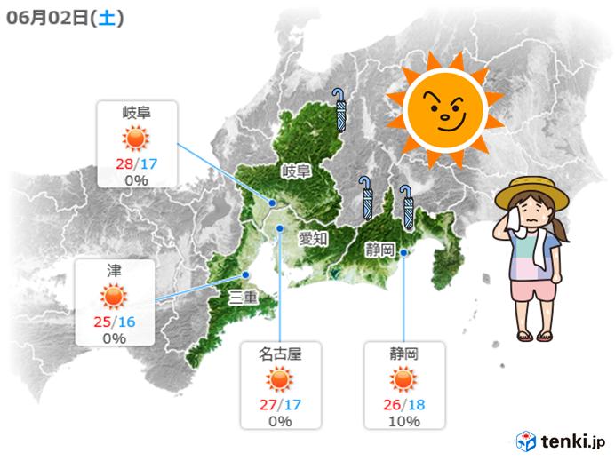 2日の東海地方の天気