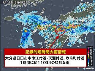 大分県で約110ミリ 記録的短時間大雨情報