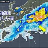 関東 夕方から局地的に激しい雨 ヒョウの降るおそれも