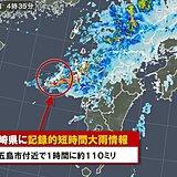 長崎県で約110ミリ 記録的短時間大雨情報