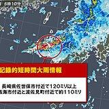長崎県で再び記録的短時間大雨情報
