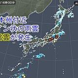 関東で雷雨 東京に竜巻注意情報発表
