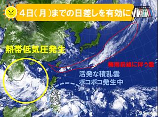 関東など梅雨入り間近 台風の卵に注意
