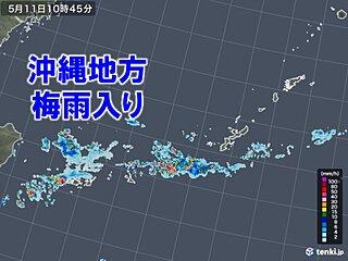 沖縄地方 梅雨入り 平年より2日遅く