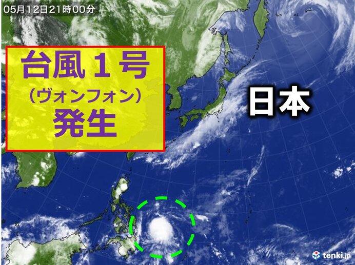 台風1号「ヴォンフォン」発生 5月以降に1号は4年ぶり