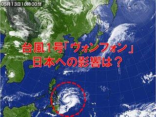 今年最初の台風 日本への影響は? 備えは?