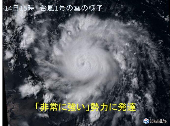 一 号 進路 台風 2020 2020台風1号の進路がヤバイ?今後の進路と日本上陸の可能性は?