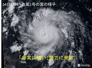 台風1号 「非常に強い」勢力に発達 1号では2016年以来