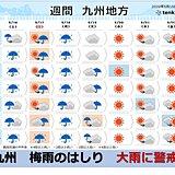 九州 梅雨のはしり 局地的に激しい雨のおそれ