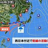 中国地方 今夜からあすにかけて本格的な雨に