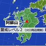 阿蘇山 火山活動高まる 警戒レベル2継続