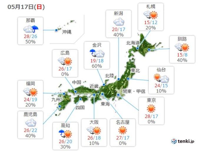 きょうの天気 沖縄や九州、関東周辺で急変