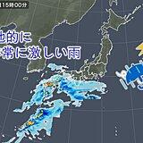 18日 沖縄、九州は滝のような雨 雨のエリアは東へ