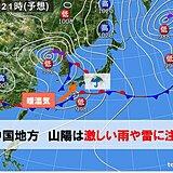 中国地方 午後は山陽を中心に激しい雨のおそれ