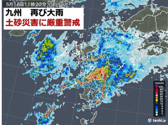 九州 18日、再び大雨 土砂災害に警戒を