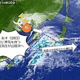 中国地方 あすの日中はいったん天気は回復するものの、夜は山陰で雨や雷雨