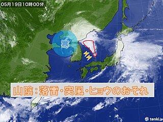 中国地方 山陰はこれからあすにかけて天気急変のおそれ