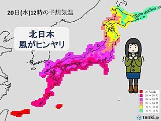 あす 風がヒンヤリ 3月下旬並みの肌寒さの所も