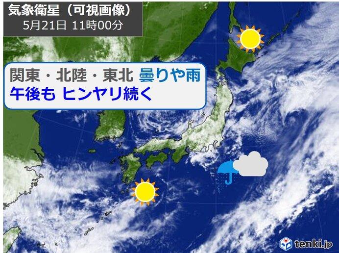 関東・東北は気温横ばい 午後もヒンヤリ続く