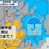 関東甲信 梅雨のような天気 いつまで? 今年の梅雨入りと暑さは?