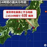 東京湾を震源とする弱い地震 24時間で6回観測