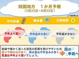 四国 向こう1か月 曇りや雨の日多く 雨の季節近づく