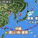22日も関東と東北は曇りや雨で肌寒い 沖縄は激しい雨