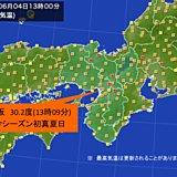 大阪 今シーズンはじめての真夏日
