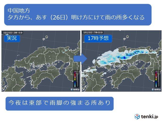 中国地方 きょう(25日)は夕方から雨の所も