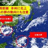 台風の卵と梅雨前線に注意 大雨の恐れも