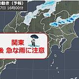 関東 晴れている所も午後は雨や雷雨に注意