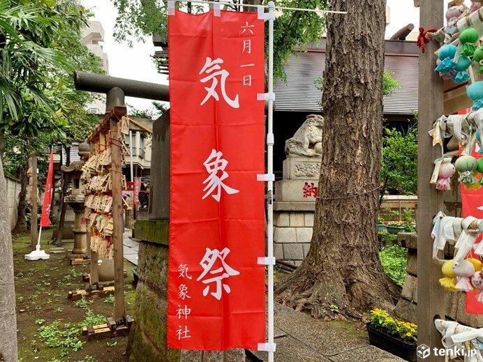 6月1日は気象記念日 気象祭は神事のみ斎行 新型コロナ影響