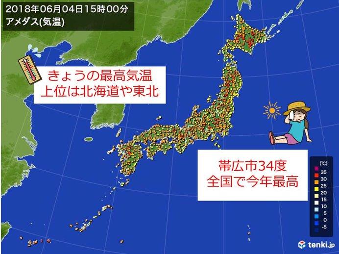 北海道の帯広で34度 全国で今年最高