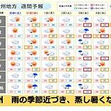 九州 雨の季節近づく 来週は蒸し暑い