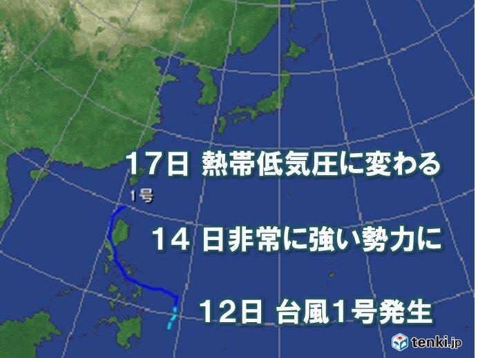台風1号 5月以降に1号の発生は4年ぶり